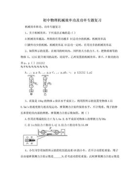 初中物理机械效率功及功率专题复习.doc