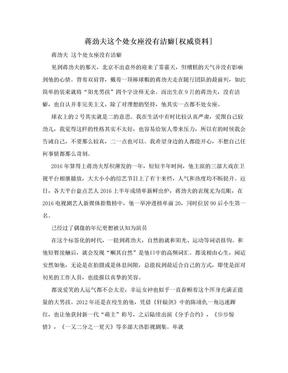 蒋劲夫这个处女座没有洁癖[权威资料].doc