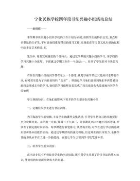 小学毛笔书法兴趣小组总结.doc