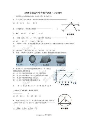 安徽2010中考数学试题.doc