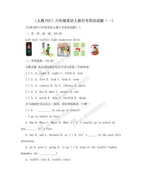 (人教PEP)六年级英语上册月考英语试题(一).doc