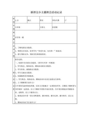 主题班会活动记录六年级开学第一课.doc