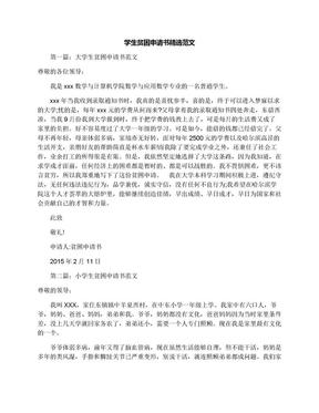 学生贫困申请书精选范文.docx