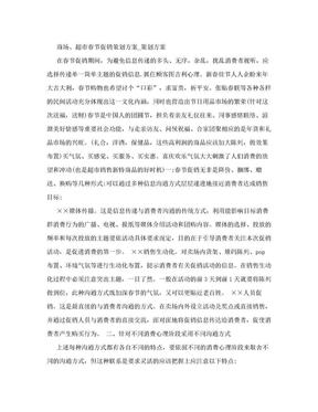 商场、超市春节促销策划方案.doc
