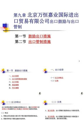 北京万恒嘉业国际进出口贸易有限公司国际贸易(9出口鼓励与出口管制).ppt
