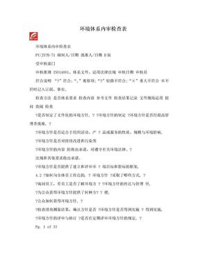 环境体系内审检查表.doc
