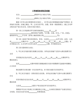 二手房买卖合同(正式版).docx