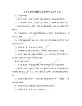 [小学教育]道路交通安全学习宣传资料.doc