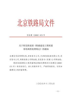 关于转发铁道部《铁路建设工程质量事故调查处理规定》的通知.doc