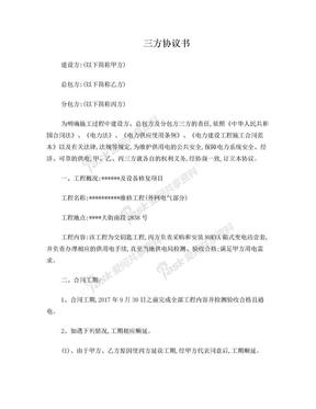 电力工程三方协议书.doc