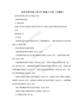 亚沙会体育场工程CFG桩施工方案(可编辑).doc