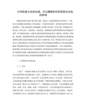 中国监狱文化的内涵、历史渊源和对罪犯教育改造的影响.doc