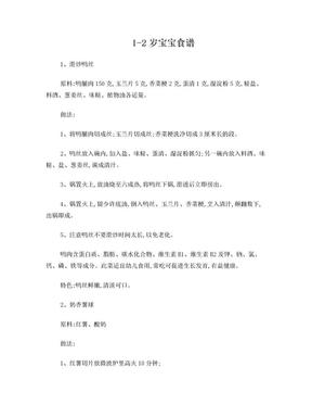 1-2岁宝宝食谱做法大全.doc
