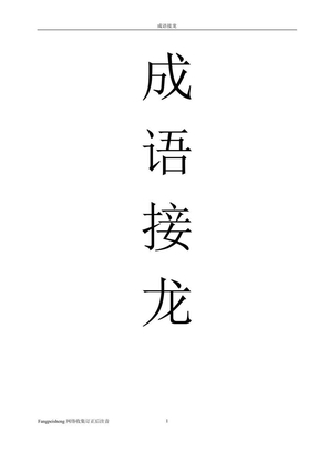 成语接龙拼音 .pdf