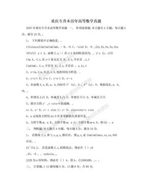 重庆专升本历年高等数学真题.doc