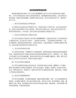 安全月宣传教育活动总结.docx