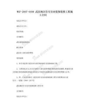武汉市房屋装饰装修合同.doc