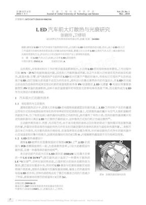 LED汽车前大灯散热与光衰研究.pdf