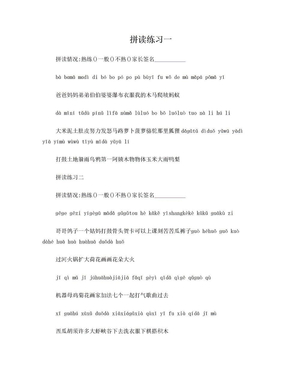 拼音拼读练习.doc
