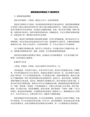 最新普通话命题说话30篇经典范文.docx