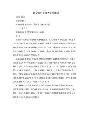 南宁市电子商务发展规划.doc