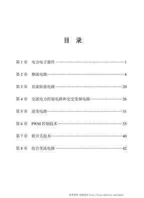 电力电子技术(第四版)+)王兆安+黄俊版+课后答案.pdf