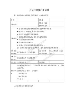 公司注销登记申请书江苏.doc