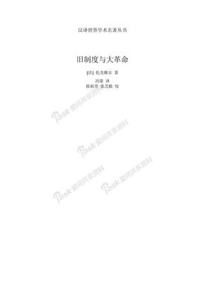 旧制度与大革命.doc