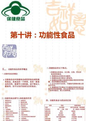 上课10-11(功能性食品).ppt