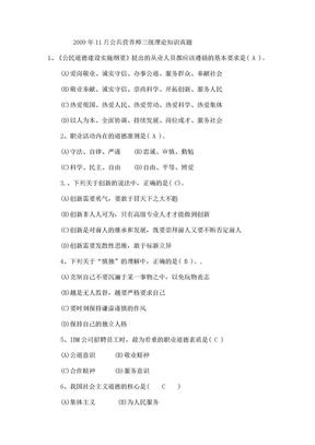 2009年11月公共营养师三级真题.doc