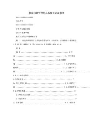 高校科研管理信息系统设计说明书.doc
