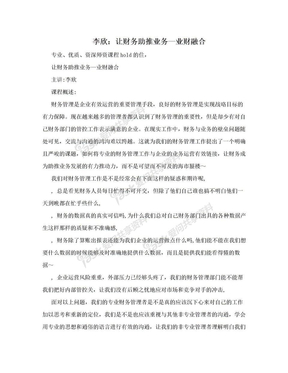李欣:让财务助推业务—业财融合.doc