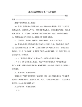 地税局管理质量提升工作总结.doc