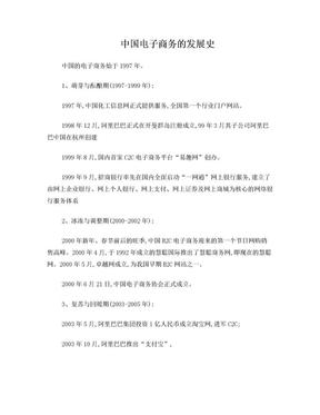 中国电子商务发展历程.doc