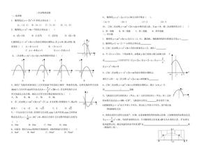 初中数学-二次函数-相关试题.doc