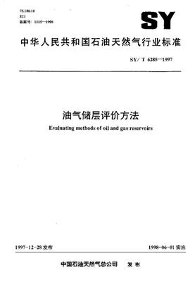 油气储层评价方法.pdf