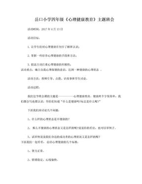 健康教育主题班会教案.doc