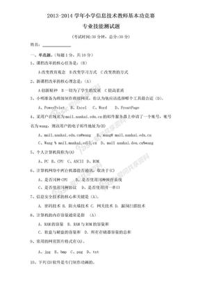 2013-2014学年小学信息技术教师基本功竞赛试题及答案.doc