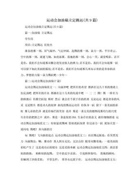 运动会加油稿立定跳远(共9篇).doc