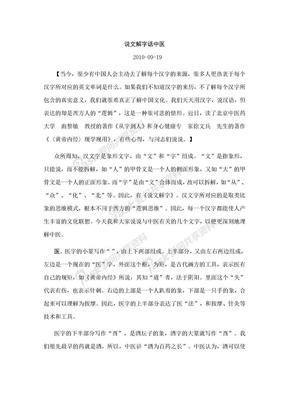 说文解字话中医.doc