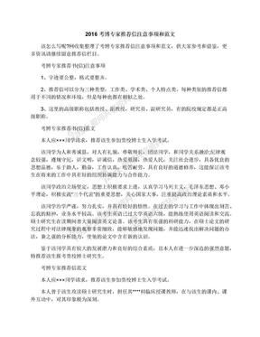 2016考博专家推荐信注意事项和范文.docx