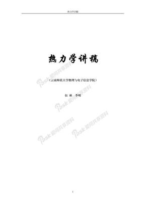 热力学统计物理知识总结.doc