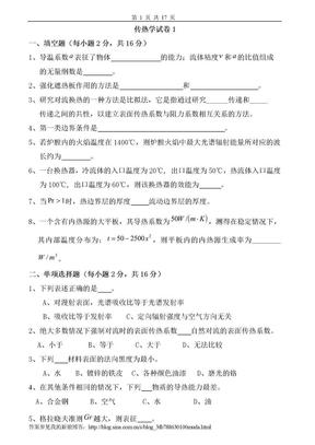 传热学传热学试卷及答案6套.doc