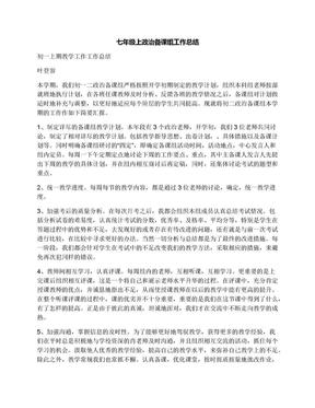 七年级上政治备课组工作总结.docx