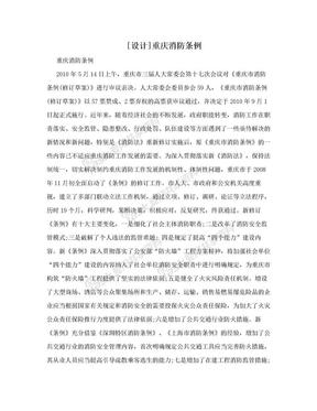 [设计]重庆消防条例.doc