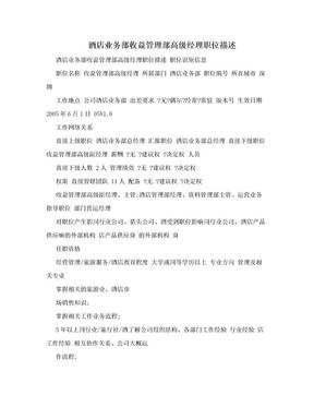 酒店业务部收益管理部高级经理职位描述.doc