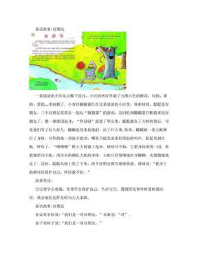 幼儿园大班故事.doc
