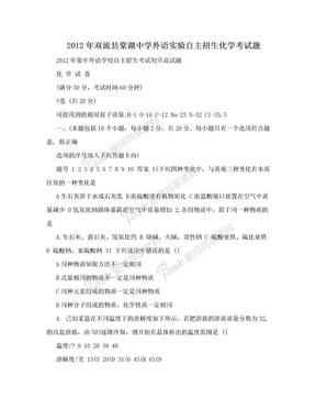 2012年双流县棠湖中学外语实验自主招生化学考试题.doc