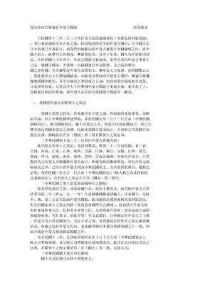 劉學銚著《從法律政治層面看外蒙古問題》.doc