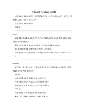 水族双歌与水族民间崇拜.doc
